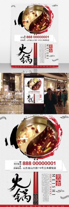 火锅店美食海报