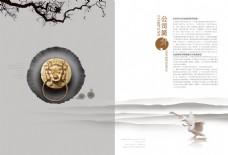 中国风地产企业画册