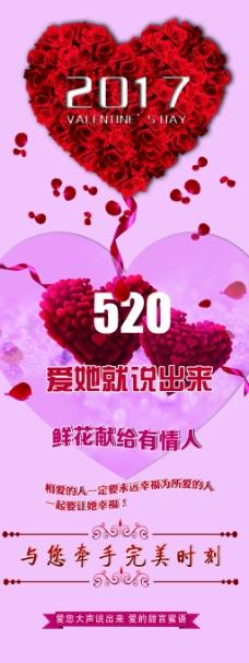520X情人节展架