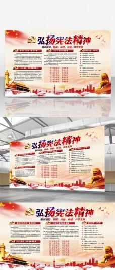 党建宪法法制廉政水墨中国风展板