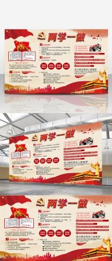 党建两学一做水墨中国风手绘卡通宣传展板