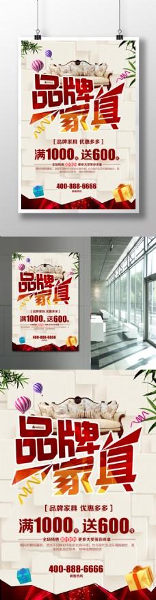 品牌家具海报