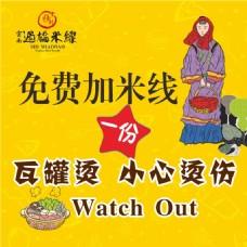 云南米线海报