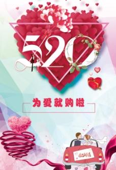 520网络情人节促销海报