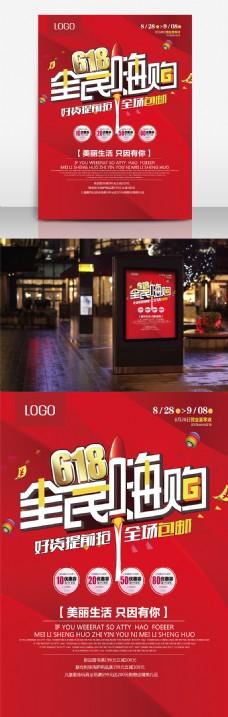 618全民嗨购红色劲爆年中庆促销海报设计