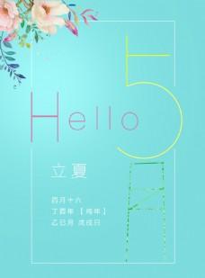 夏天小清新海报设计
