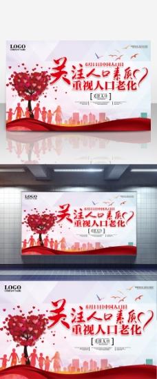 关注人口素质重视人口老化中国人口日海报