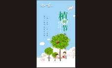 微信-植树节