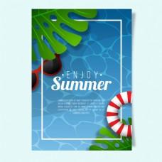 太阳镜游泳圈绿叶夏季海报