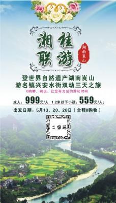 湖南崀山旅游海报