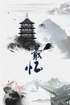 印象杭州A0尺寸海报