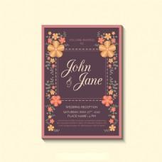 橙色调鲜花边框紫色背景婚礼邀请卡