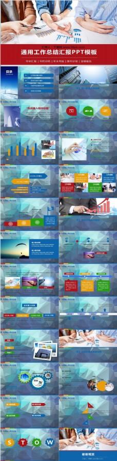 创意商务极简年度报告计划PPT模板