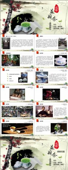中国风茶模板
