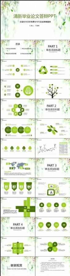 绿色严谨稳重毕业论文答辩通用PPT模板