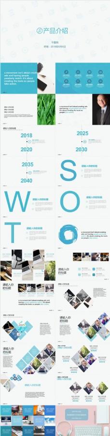 版权图片高清时尚企业简介公司宣传画册PPT模板