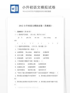 苏教版2012小升初语文模拟试卷