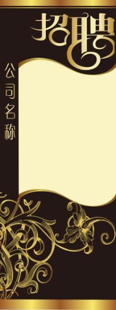 金色花纹招聘海报背景