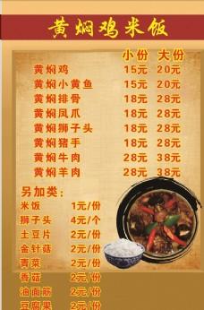 黄焖鸡米饭 菜单 背景 彩页