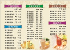 水果 饮料 冰镇 果盘 外卖