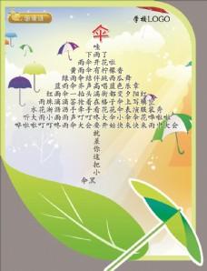伞的图像诗