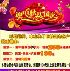 美容 国庆 中秋 海报 宣传