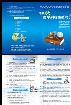 法律服务彩页