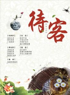 待客茶文化海报