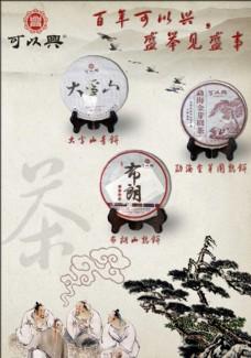 古典茶叶海报