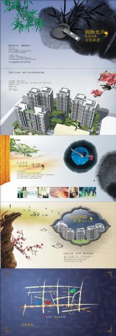 房地产古典中国风三折页