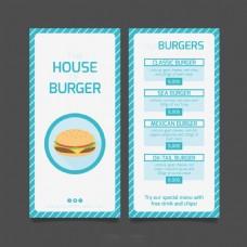 蓝色条纹边框汉堡菜单模板