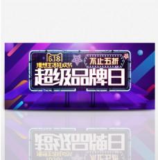 618狂欢节 超级品牌日电商促销海报banner