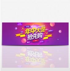 淘宝天猫狂欢节618年中大促电商促销海报