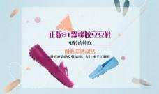豆豆鞋海报