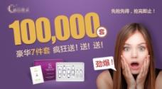 淘宝电商微商化妆品护肤品紫色招代理海报