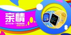 钻展  海报源文件儿童数码手表