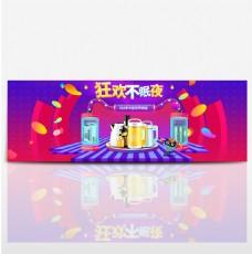淘宝天猫年中大促618年中狂欢节电器海报