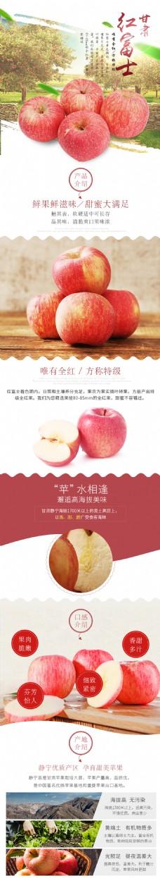 甘肃红富士苹果详情页水果淘宝电商
