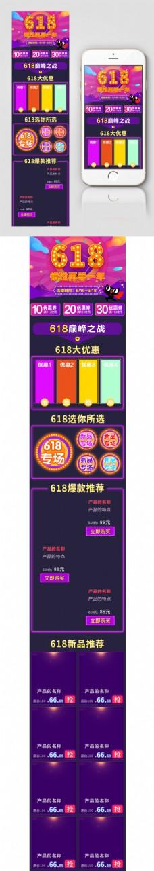 京东618手机电商淘宝模板