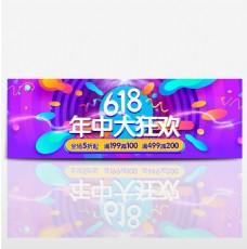618 京东年中大促电商海报