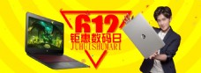 数码 电脑  海报banner