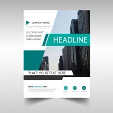 创意年报手册封面模板
