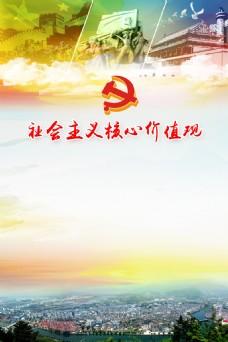 社会主义核心价值观党建文化海报