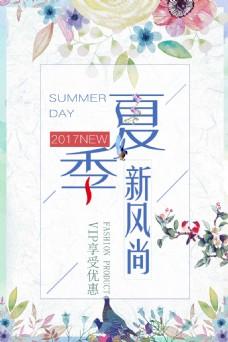 夏季新风尚海报