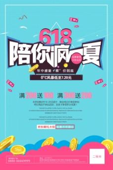清新夏日商场618年中大促活动海报