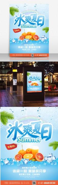 冰霜夏日饮料广告海报