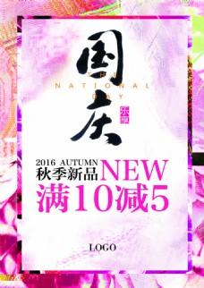 秋季新品国庆节促销海报