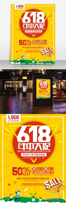 618年中大促促销海报PSD模板设计