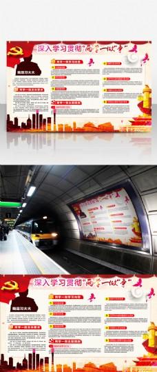 两学一做党建展板广告设计