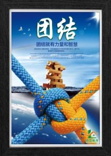 团结企业文化海报70cmX55cm